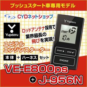 ユピテル エンジンスターター 本体ハーネスセット VE-E8...