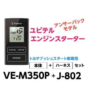 ユピテル エンジンスターター トヨタプッシュスタート車専用 ...