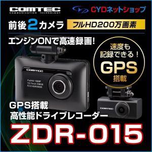 コムテック ドライブレコーダー 本体と駐車監視用直接配線コード セットです。  ZDR-015 HD...
