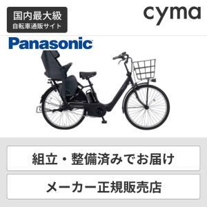 電動アシスト自転車 子供乗せ 後ろ乗せ パナソニック Panasonic 26インチ ギュット・アニ...