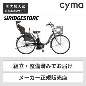 電動アシスト自転車 子供乗せ 後ろ乗せ ブリヂストン BRIDGESTONE 24インチ アシスタフ...