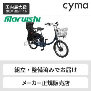 電動アシスト自転車 子供乗せ 後ろ乗せ 20インチ 丸石サイクル ふらっか〜ずココッティアシスト 関...