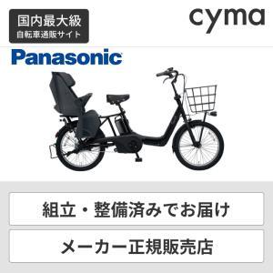 電動アシスト自転車 子供乗せ 後ろ乗せ パナソニック Panasonic 20インチ ギュット・アニ...