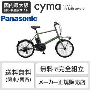 電動自転車 スポーツタイプ パナソニック Panasonic 20インチ ベロスター・ミニ おしゃれ...
