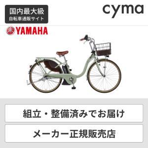2020年モデル PAS WITH DX 26インチ 電動自転車 シティサイクル 【関東・関西送料無...