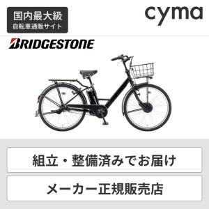電動自転車 ブリヂストン BRIDGESTONE 26インチ ステップクルーズe(STEPCRUZe) 2020年モデル おしゃれ 通勤通学 ST6B40 関東・関西送料無料の画像