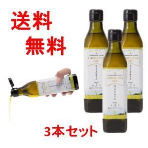 カメリナオイル270g×3本 CAMELINA OIL 【送料無料】  加熱調理可能 コールドプレス...
