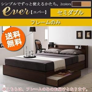 ベッド セミダブルベッド コンセント・収納付きベッド Ever エヴァー フレームのみ マットレスセットならもっとお得。バリエーション表からお選び下さい cyocoo