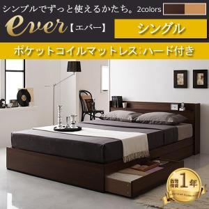 ベッド シングルベッド コンセント・収納付きベッド Ever エヴァー ポケットコイルマットレス:ハード付き cyocoo