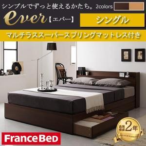 ベッド シングルベッド コンセント・収納付きベッド Ever エヴァー マルチラススーパースプリングマットレス付き cyocoo