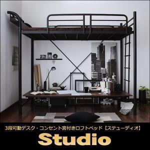 ロフトベッド 3段可動デスク&コンセント宮棚付きロフトベッド|cyocoo