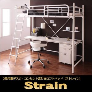 ロフトベッド 3段可動デスク&コンセント宮棚付きロフトベッド Strain ストレイン|cyocoo