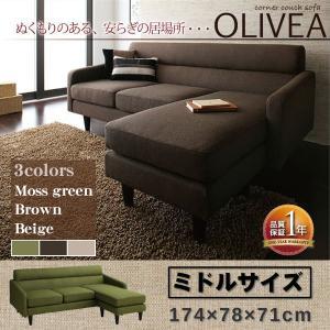 ファブリック コーナーカウチソファ【OLIVEA】オリヴィア