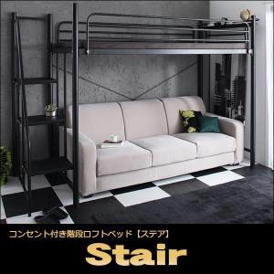 コンセント付き階段ロフトベッド【Stair】ステア|cyocoo