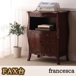 FAX台 アンティーク調 francescaシリーズ cyocoo