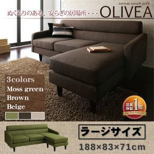 カウチソファ OLIVEA オリヴィア ラージサイズ cyocoo