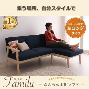 北欧風 だんらん木肘ソファ 【Familu】ファミル