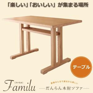 テーブル 北欧風 木肘 Familu ファミル リビングテーブル|cyocoo