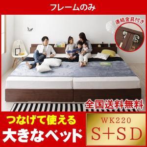 大きなベッド 分割可 WK220 S+SD フレームのみ マットレスセットならもっとお得。バリエーション表からお選び下さい|cyocoo