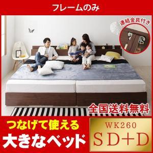 大きなベッド 分割可 WK260 SD+D フレームのみ マットレスセットならもっとお得。バリエーション表からお選び下さい|cyocoo