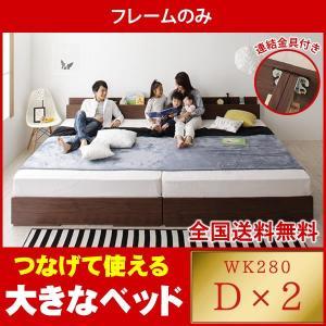大きなベッド 分割可 WK280 D×2 フレームのみ マットレスセットならもっとお得。バリエーション表からお選び下さい|cyocoo
