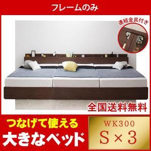 大きなベッド 分割可 WK300 S×3 フレームのみ マットレスセットならもっとお得。バリエーション表からお選び下さい|cyocoo