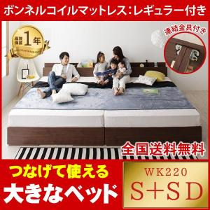 大きなベッド 分割可 WK220 S+SD ボンネルコイルマットレス:レギュラー付き|cyocoo