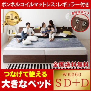 大きなベッド 分割可 WK260 SD+D ボンネルコイルマットレス:レギュラー付き|cyocoo