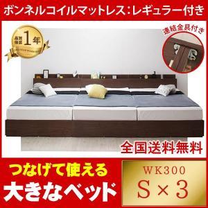 大きなベッド 分割可 WK300 S×3 ボンネルコイルマットレス:レギュラー付き|cyocoo