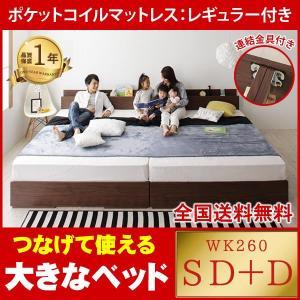 大きなベッド 分割可 WK260 SD+D ポケットコイルマットレス:レギュラー付き|cyocoo