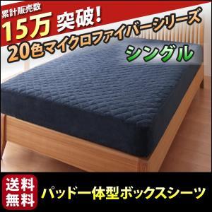 マイクロファイバー 敷きパッド一体型ボックスシーツ単品 シングル あったか 20色 cyocoo