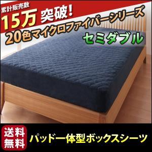 マイクロファイバー 敷きパッド一体型ボックスシーツ単品 セミダブル あったか 20色 cyocoo
