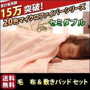 マイクロファイバー 毛布&敷パッドセット セミダブル あったか 20色|cyocoo