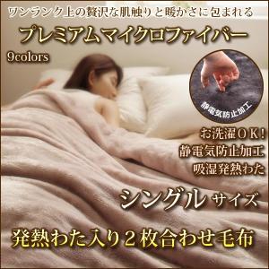 毛布 発熱わた入り2枚合わせ毛布 シングル あったか プレミアムマイクロファイバー 静電気防止加工 洗濯OK|cyocoo