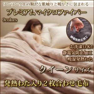 毛布 発熱わた入り2枚合わせ毛布 クイーン あったか プレミアムマイクロファイバー 静電気防止加工 洗濯OK|cyocoo
