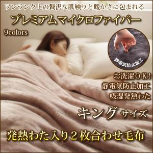 毛布 発熱わた入り2枚合わせ毛布 キング あったか プレミアムマイクロファイバー 静電気防止加工 洗濯OK|cyocoo