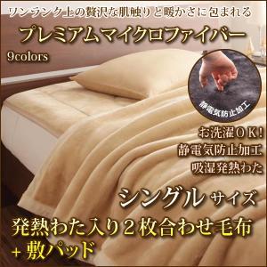 発熱わた入り2枚合わせ毛布+敷パッド シングル あったか プレミアムマイクロファイバー 静電気防止加工 洗濯OK|cyocoo