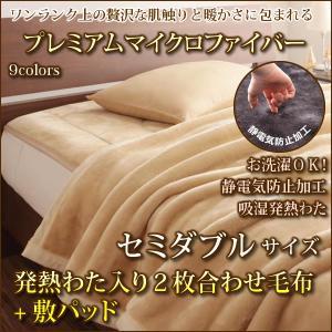 発熱わた入り2枚合わせ毛布+敷パッド セミダブル あったか プレミアムマイクロファイバー 静電気防止加工 洗濯OK|cyocoo