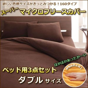 布団カバーセット ベッド用3点セット ダブル あったか スーパーマイクロフリース 静電気防止加工|cyocoo