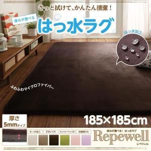 撥水・防汚ラグ Repewell レペウェル 5mm厚タイプ 185×185cm cyocoo