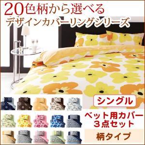 布団カバー セット シングル ベッド用カバー 柄タイプ 布団カバー3点セット|cyocoo