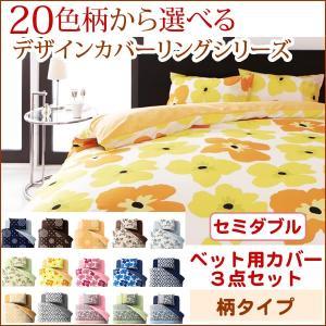 布団カバー セット セミダブル ベッド用カバー 柄タイプ 布団カバー3点セット|cyocoo