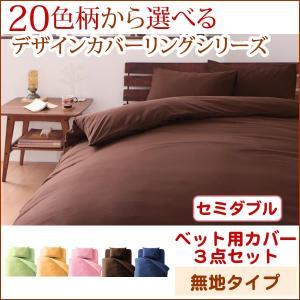 布団カバー セット セミダブル ベッド用カバー 無地タイプ 布団カバー3点セット|cyocoo