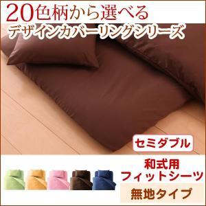 敷き布団用カバー セミダブル 和式用フィットシーツ ピーチスキン加工|cyocoo