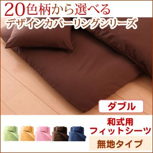 敷き布団用カバー ダブル 和式用フィットシーツ ピーチスキン加工|cyocoo