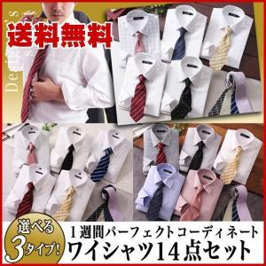 デザイナーが選んだ Yシャツ14点セット 選べる3タイプ cyocoo