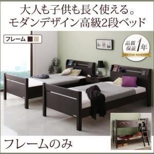 2段ベッド ベッドフレームのみ シングル 高級2段ベッド Georges|cyocoo