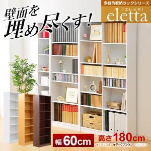 多目的収納ラック60幅 Eletta エレッタ 本棚 書棚 収納棚 シェルフ|cyocoo