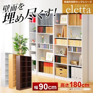 多目的収納ラック90幅 Eletta エレッタ 本棚 書棚 収納棚 シェルフ|cyocoo