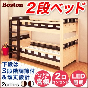 大人でも使えるオシャレな2段ベッド ボストン-BOSTON 2段ベッド すのこ 耐震|cyocoo